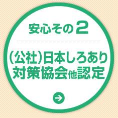 安心その2:日本しろあり対策協会認定