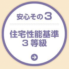 安心その3:住宅性能基準3等級