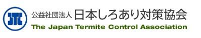 公益社団法人日本しろあり対策協会