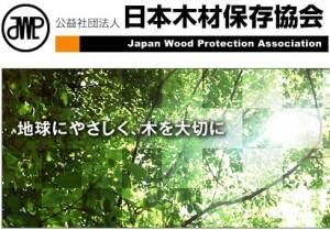 日本木材保存協会